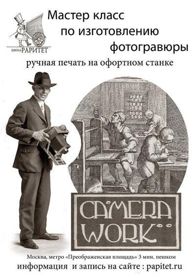печать гравюр